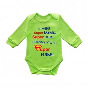 """Боди с длинным рукавом """"У меня super мама, super папа, потому что я - super Илья!"""""""