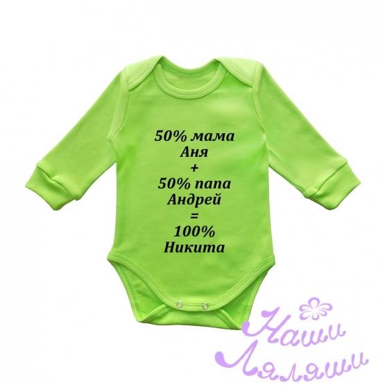 """Боди с длинным рукавом """"50% мама + 50% папа = 100% я""""  с любой информацией"""