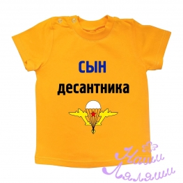 "Футболка ""Сын десантника"""