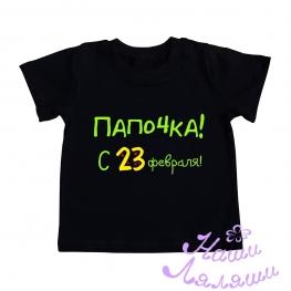 """Футболка """"Папочка! С 23 февраля!"""""""
