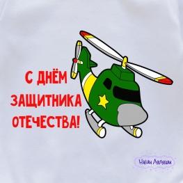 """Футболка """"С днём защитника отечества!"""""""