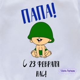 """Футболка """"Папа! С 23 февраля нас!"""""""
