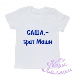 """Футболка """"Саша, - брат Маши"""""""