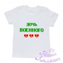 """Футболка """"Дочь военного"""""""