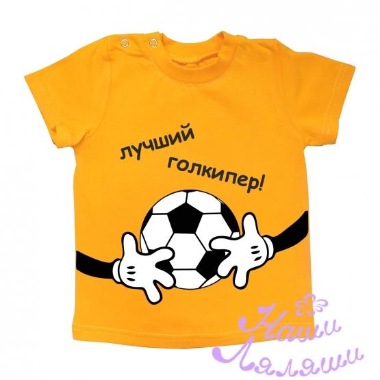 """Футболка """"Лучший голкипер"""""""