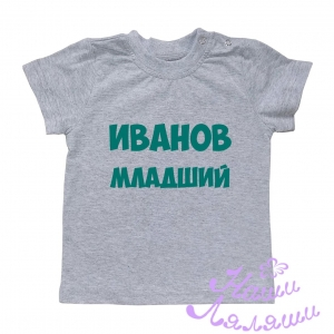 "Футболка ""Иванов младший"""