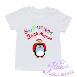 "Футболка ""Пингвин - помощник Деда Мороза"""