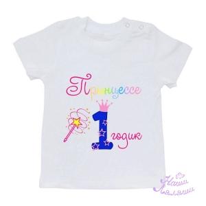 """Футболка """"Принцессе 1 годик"""""""
