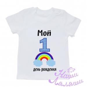 """Футболка """"Радуга"""" Мой первый день рождения"""""""