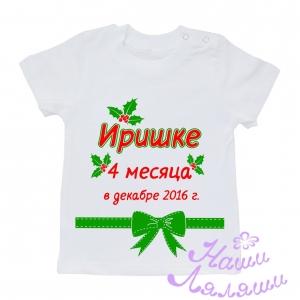 """Футболка """"Предновогодний подарочек"""""""