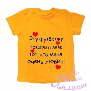 """Футболка """"Эту футболку подарил мне тот, кто меня очень любит"""""""