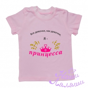 """Футболка """"Все девочки, как девочки, а я - принцесса"""""""