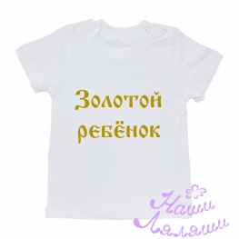 """Футболка """"Золотой ребёнок"""""""