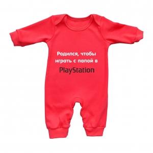 """Комбинезон """"Родился, чтобы играть с папой в PlayStation"""""""