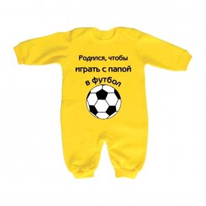 """Комбинезон """"Родился, чтобы играть с папой в футбол"""""""