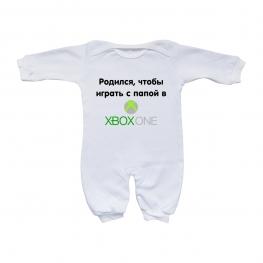 """Комбинезон """"Родился, чтобы играть с папой в XBox"""""""