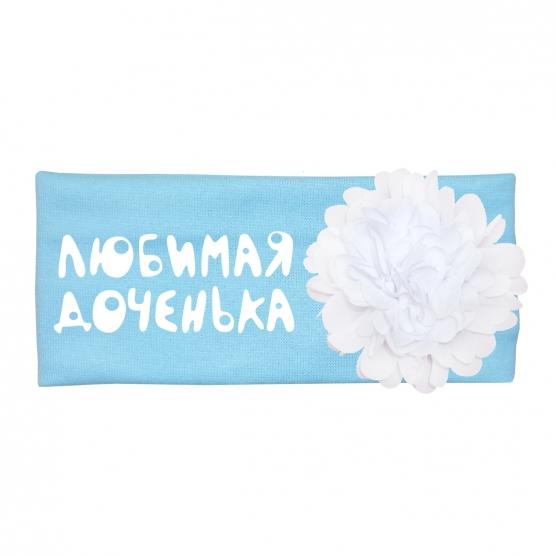 """Повязка с цветочком """"Любимая доченька"""""""