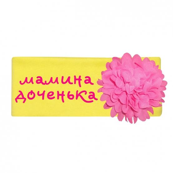 """Повязка с цветочком """"Мамина доченька"""""""