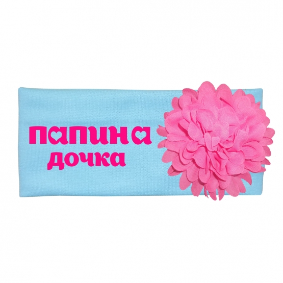 """Повязка с цветочком """"Папина дочка"""""""