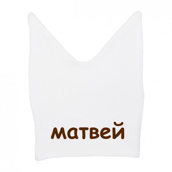 """Шапочка ясельная с рожками """"Жирафик"""" именная"""