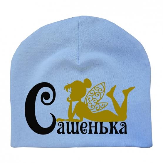 """Детская шапка """"Феечка"""" с любым именем"""