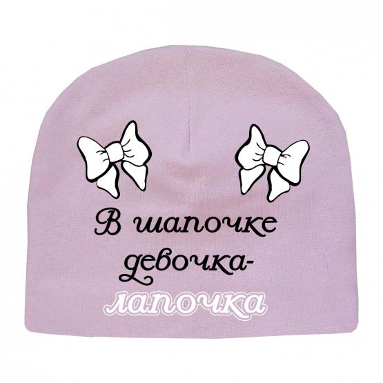 """Шапочка """"В шапочке девочка лапочка"""""""