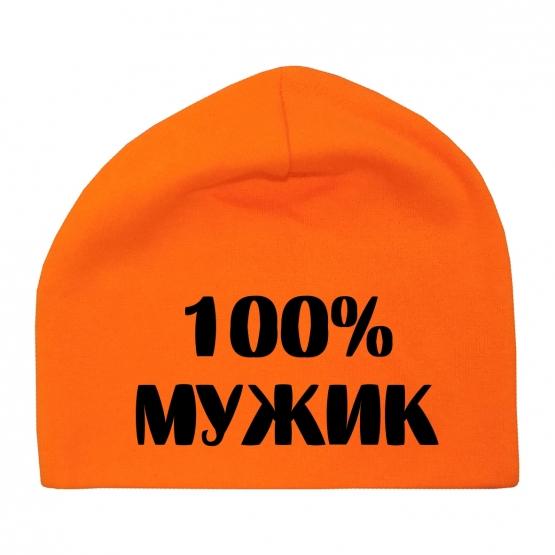 """Шапочка """"100% мужик"""""""
