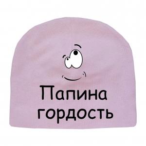 """Шапочка """"Папина гордость"""""""