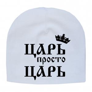 """Шапочка """"Царь, просто царь"""""""