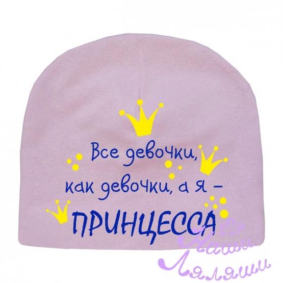 """Шапочка """"Все девочки, как девочки, а я - принцесса"""""""