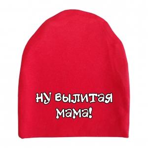 """Шапочка удлинённая """"Ну вылитая мама"""""""