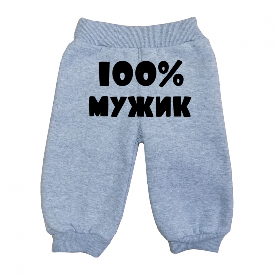 "Штанишки утеплённые ""100% мужик"""