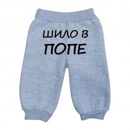 """Штанишки утеплённые """"Шило в попе"""""""