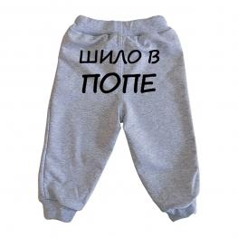 """Штаны """"Шило в попе"""""""