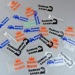 Стикеры для мартиковки детской одежды
