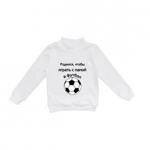 """Водолазка """"Родился, чтобы играть с папой в футбол"""""""