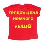 Повышение цен на футболки