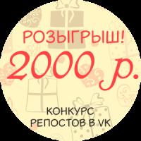 Конкурс репостов в Вконтакте
